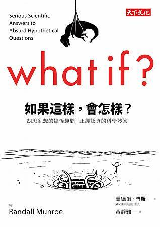 Book, What If?:Serious Scientific Answers to Absurd Hypothetical Questions / 如果這樣,會怎樣?:胡思亂想的搞怪趣問 正經認真的科學妙答, 書籍封面