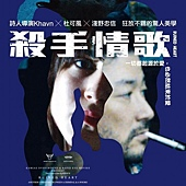 Movie, Ruined Heart: Another Lovestory Between a Criminal & a Whore / 殺手情歌, 電影海報