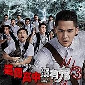 Movie, มอ6/5 ปากหมาท้าผี 3 / 這個高中沒有鬼3, 電影海報
