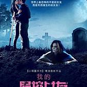 Movie, Burying the Ex / 我的屍控女友 / 活埋前女友, 電影海報