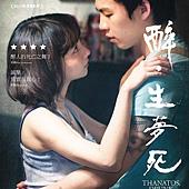 Movie, 醉‧生夢死 / Thanatos, Drunk, 電影海報
