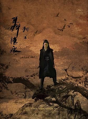 Movie, 刺客聶隱娘 / The Assassin, 電影海報