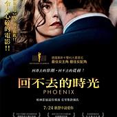 Movie, Phoenix / 回不去的時光 / 不死鸟, 電影海報