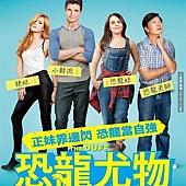 Movie, The DUFF / 恐龍尤物 / 丑女也有春天, 電影海報