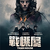 Movie, Tiger House / 戰慄屋, 電影海報