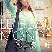 Movie, Le beau monde / 上流曖昧 / 上流社会 / High Society, 電影海報