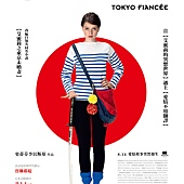 Movie, Tokyo Fiancée / 東京未婚妻 / 东京婚约, 電影海報