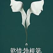 Movie, The Duke of Burgundy / 慾情勃根第 / 勃艮第公爵, 電影海報