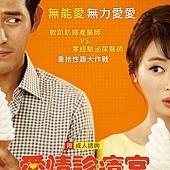 Movie, 연애의 맛 / 愛情診療室 / 恋爱的味道 / Love Clinic, 電影海報