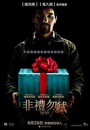 Movie, The Gift / 非禮勿弒 / 礼物, 電影海報