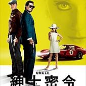 Movie, The Man from U.N.C.L.E. / 紳士密令 / 秘密特工 / 特務型戰, 電影海報