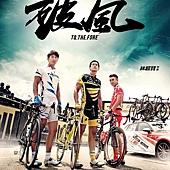 Movie, 破風 / 破风 / To The Fore, 電影海報