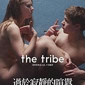 Movie, Плем'я / 過於寂靜的喧囂 / 聋哑部落 / The Tribe, 電影海報