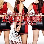 Movie, All Cheerleaders Die / 去死吧!啦啦隊 / 拉拉队员都死了, 電影海報