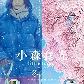 Movie, リトル・フォレスト 冬・春 / 小森食光/冬春篇 / Little Forest: Winter/Spring, 電影海報