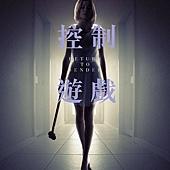 Movie, Return to Sender / 控制遊戲, 電影海報
