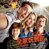 Movie, Vacation / 全家玩到趴 / 假期历险记 / 親子樂膠遊, 電影海報