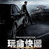 Movie, The Transporter Refueled / 玩命快遞:肆意橫行 / 玩命快递4 / 極速快遞, 電影海報