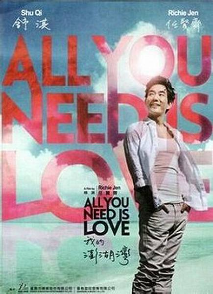 Movie, 落跑吧愛情 / 落跑吧爱情 / All You Need is Love, 電影海報
