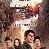 Movie, Maze Runner: The Scorch Trials / 移動迷宮:焦土試煉 / 移动迷宫:烧痕审判, 電影海報