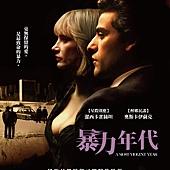 Movie, A Most Violent Year / 暴力年代 / 至暴之年 / 最暴烈的一年, 電影海報