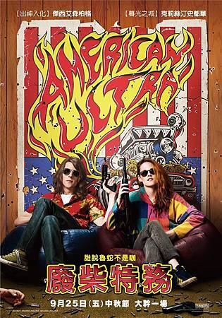 Movie, American Ultra / 廢柴特務 / 美式极端 / 特務傻的孖, 電影海報