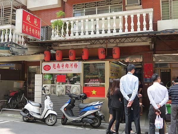 庭苑越南牛肉河粉, 台北市, 松山區, 民生東路三段