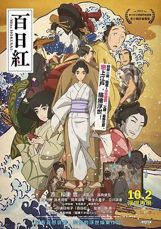 Movie, 百日紅~Miss HOKUSAI~ / 百日紅 / Miss Hokusai, 電影海報