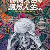 Movie, Iris / 時尚天后的繽紛人生, 電影海報