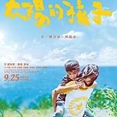 Movie, 太陽的孩子 / Wawa No Cidal, 電影海報