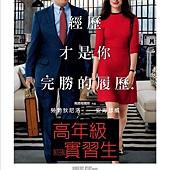 Movie, The Intern / 高年級實習生 / 实习生, 電影海報