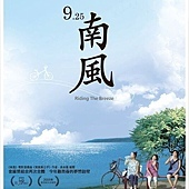 Movie, 南風 / Riding the Breeze, 電影海報