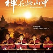 Movie, Golden Kingdom / 禪在此山中, 電影海報