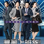 Movie, 華麗上班族 / 华丽上班族 / Office, 電影海報