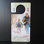 Movie, Fathers and Daughters / 幸福再敲門 / 父女情, 電影DM
