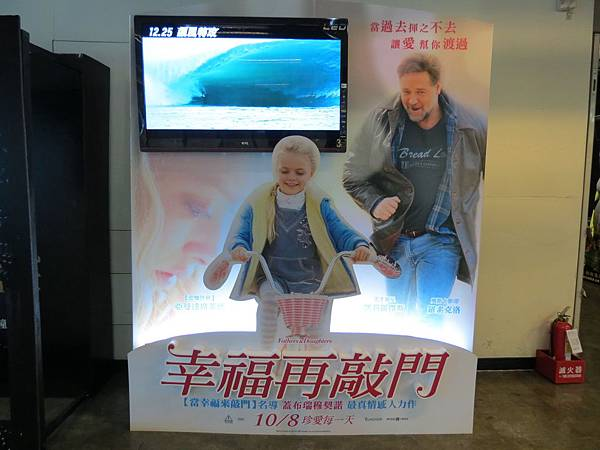 Movie, Fathers and Daughters / 幸福再敲門 / 父女情, 廣告看板, 日新威秀影城