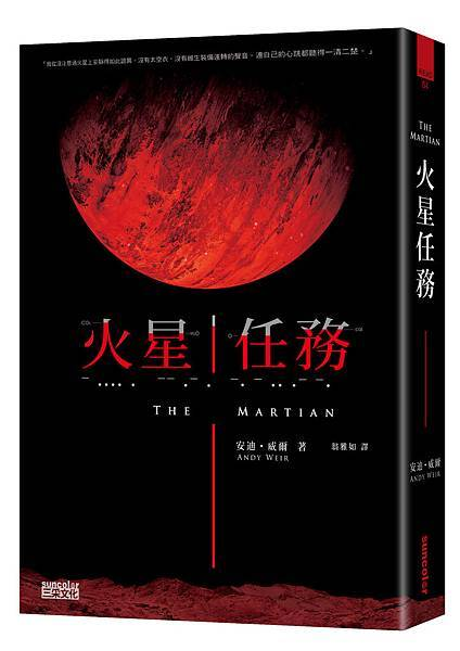 Novel, The Martian / 火星任務, 電影海報