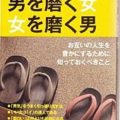 Book, 男を磨く女、女を磨く男 / 男磨女、女磨男, 封面