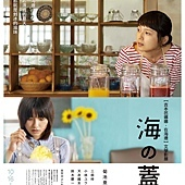 Movie, 海のふた / 海的蓋子 / There Is No Lid on the Sea, 電影海報