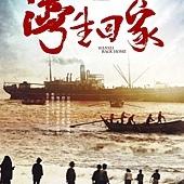 Movie, 灣生回家 / Wansei Back Home, 電影海報