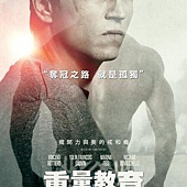 Movie, Bodybuilder / 重量教育 / 健美先生, 電影海報