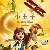 Movie, Le Petit Prince / 小王子 / The Little Prince, 電影海報