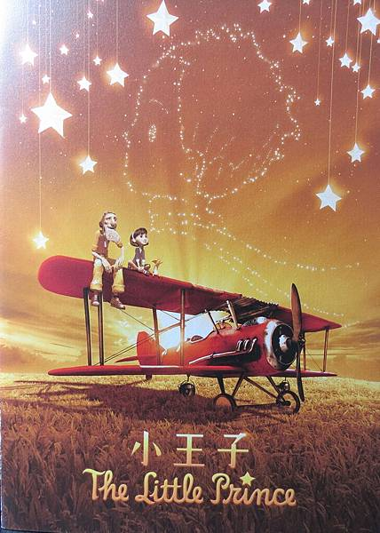 Movie, Le Petit Prince / 小王子 / The Little Prince, 電影DM