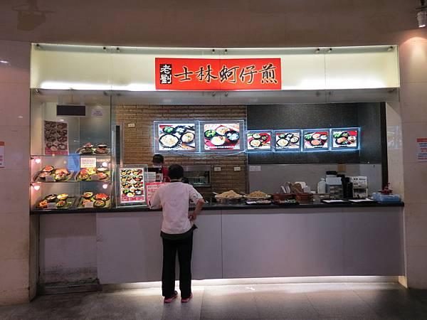 老劉士林蚵仔煎@美麗華店, 台北市, 中山區, 敬業三路