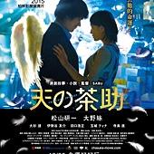 Movie, 天の茶助 / 天之茶助 / Chasuke