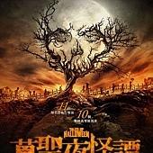 Movie, Tales of Halloween / 萬聖夜怪譚 / 万圣节传说, 電影海報