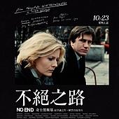 Movie, Bez końca / 不絕之路 / 无休无止 / No End, 電影海報