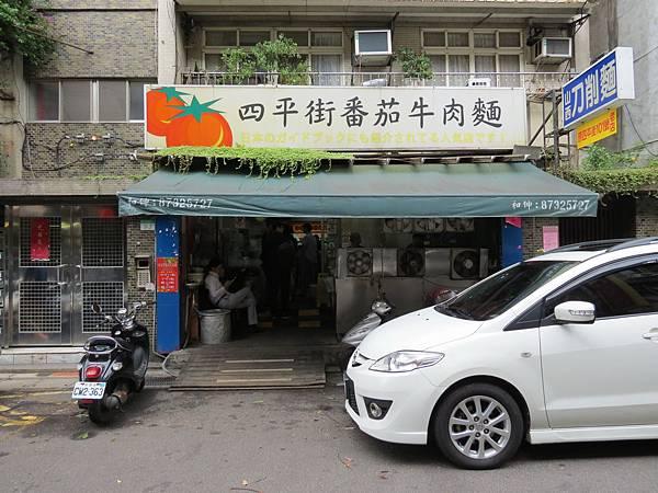 四平街蕃茄牛肉麵, 台北市, 中山區, 四平街