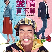 Movie, 愛情算不算 / 大橋頭的戀愛夢 / When Miracle Meets Maths, 電影海報