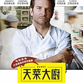 Movie, Burnt / 天菜大廚 / 燃情主厨, 電影海報